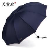 超大男女雙人晴雨傘學生三折疊加大兩用防曬紫外線遮太陽傘