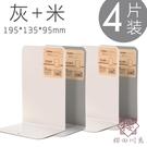 4片裝 書立書夾書靠書擋鐵書架簡易桌上夾書器桌面收納【櫻田川島】