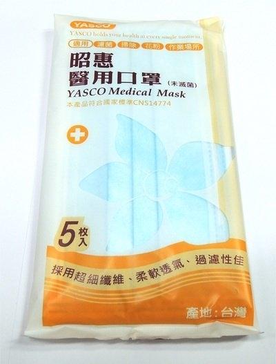 YASCO昭惠醫用成人口罩-每包5入(50入/盒)/藍色 元氣健康館