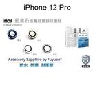 【iMos】藍寶石鏡頭保護貼 三鏡頭 鏡頭貼 iPhone 12 Pro (6.1吋) 贈平台霧貼
