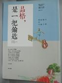 【書寶二手書T2/勵志_IAM】品格,是一把鑰匙:開啟腦中的幸福力量_施以諾