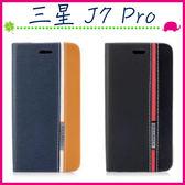 三星 Galaxy J7 Pro 5.5吋 撞色十字紋皮套 經典拼色手機殼 混拼材質保護套 側翻手機套 支架保護殼