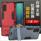 鋼鐵俠 三星 Galaxy A51 A71 手機殼 防摔 防指紋 抗震 矽膠套 懶人支架 三星 A71 全包邊 內軟殼 保護套
