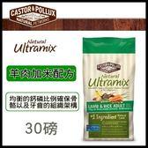 *WANG*【免運】奇跡ultramix《羊肉加米配方》30磅-WDJ推薦 //補貨中
