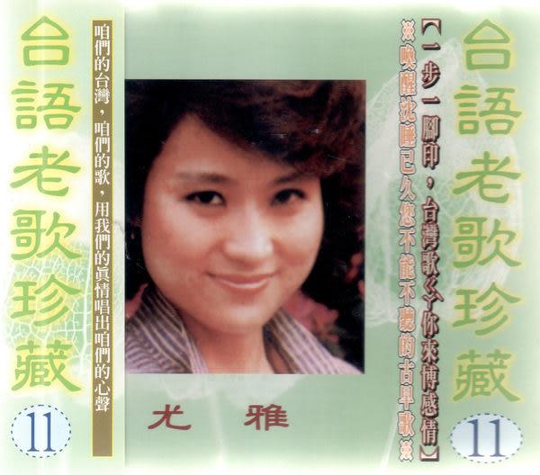 台語老歌珍藏 11 尤雅 CD 孤女的願望錢什路用心愛的叨位去港町十三番地女性的哀怨 (音樂影片購)