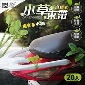 普特車旅精品【JF0016】20入摩托車小草束帶 自鎖式束帶 樹葉裝飾 綠色裝飾束帶 仿真葉子扎帶