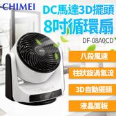 【CHIMEI奇美】8吋DC直流3D立體擺頭循環扇 DF-08A0CD