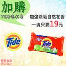 TIDE 洗衣皂 140g (綠)加強除垢自然花香
