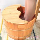 泡腳桶 家用木質足療木盆杉木足浴桶洗腳盆成人帶蓋泡腳桶LB3013【Rose中大尺碼】