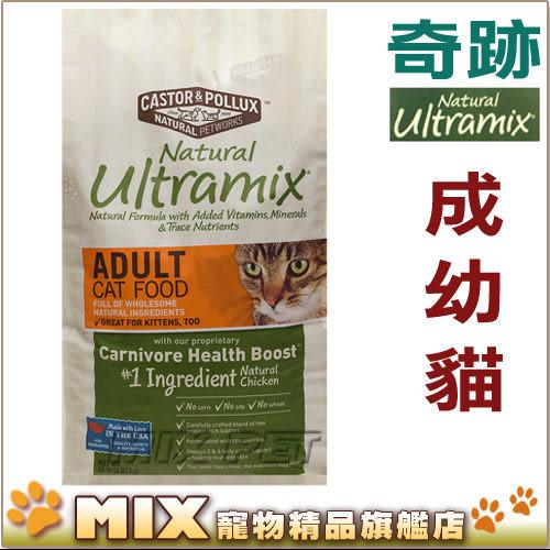 ◆MIX米克斯◆美國Ultramix奇跡‧天然寵物食品【成幼貓15磅】美國WDJ推薦優良飼料