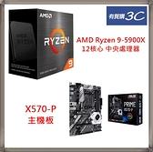 【主機板+CPU】 華碩 ASUS PRIME X570-P 主機板 + AMD Ryzen 9-5900X 12核心 中央處理器