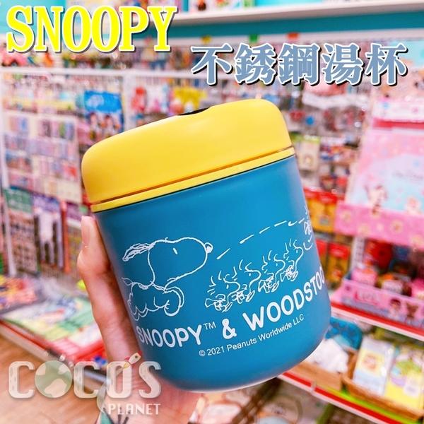 正版 SNOOPY 史努比 304不銹鋼湯碗 湯杯 不銹鋼保溫湯杯 附湯匙 530ml 奔跑款 COCOS SN110