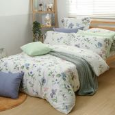 【金‧安德森】萊賽爾天絲《芳草》兩用被床包四件組 (標準雙人)