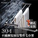 304不鏽鋼髮絲紋雙桿毛巾架(鑽牆款) ...