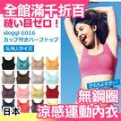 【小福部屋】日本 黛安芬 運動 內衣 S...