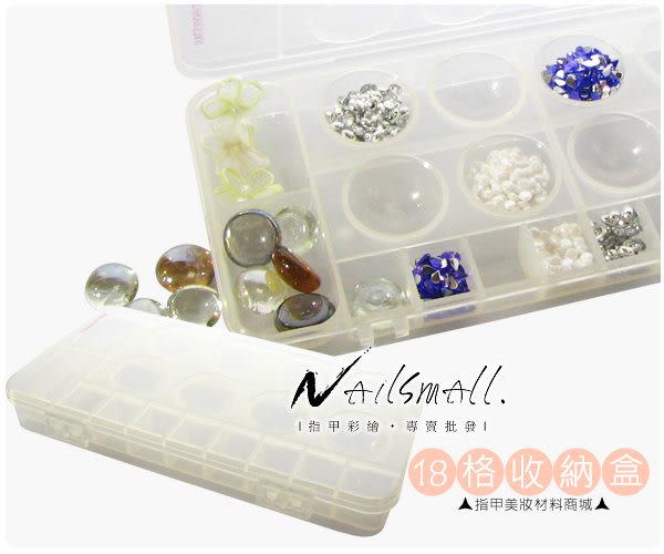 《TOKYO STAR》18格收納盒《可收納小物件及鑽飾 》首飾盒 儲物盒 飾品收納盒《NailsMall》