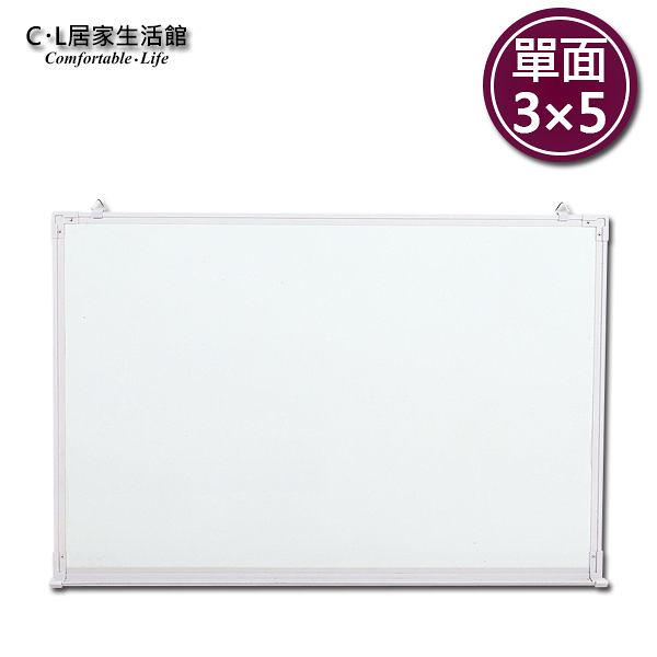 【 C . L 居家生活館 】Y149-18 單面磁性白板 (3×5尺)/黑板/告示板/展示板/留言板