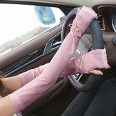【雙11折300】防曬手套女冰涼袖套袖子手臂套袖長款開車學車