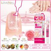 【LOVE NAIL】日本3效合1美容護甲油(極奢玫瑰香) 即期品效期2019/8/30