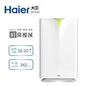 Haier海爾 大H空氣清淨機(適用20坪) AP450