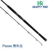 漁拓釣具 HR PISCES 雙魚座 PS-862L (海鱸竿)