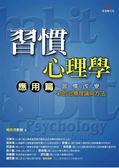 習慣心理學(應用篇)-習慣改變,新的治療理論與方法