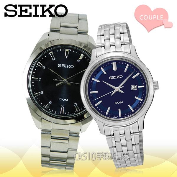CASIO手錶專賣店 SEIKO精工 SUR207P1+SUR797P1 不銹鋼錶殼/錶帶 日期 石英對錶