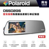 【Polaroid】寶麗萊DS502GS 星光夜視後照鏡行車紀錄器*F1.8光圈/150度廣/ADAS輔助*可選配GPS測速警示