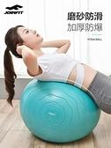 瑜伽球 Joinfit草木芳華瑜伽球健身球孕婦專用分娩球兒童瑜珈球