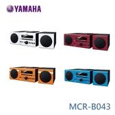 『結帳現折+24期0利率』YAMAHA 桌上型音響 MCR-B043 四色可選 MCRB043