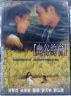 挖寶二手片-E02-003-正版DVD-華語【幽谷約會】-張智霖 吳辰君 羅蘭 謝天華 劉以達(直購價)