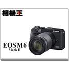 Canon EOS M6 Mark II Kit 黑色〔含18-150mm 鏡頭〕平行輸入