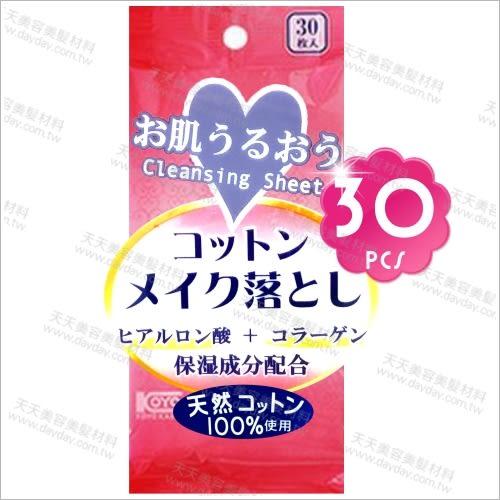 【日本KOYO】保濕潔面水嫩卸妝棉30片