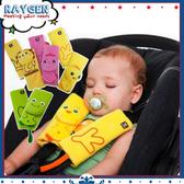 安全帶墊/嬰幼兒汽車安全帶保護套/推車.汽車.飛機.