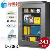 防潮家 D-206C 生活系列 243 公升電子防潮箱 贈LED燈+鏡頭軟墊 (24期0利率 免運) 保固五年 台灣製造