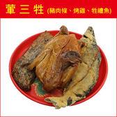 拜拜用品葷三牲套組(烤雞+紅古魚+豬肉條)PS.三牲皆為低溫宅配