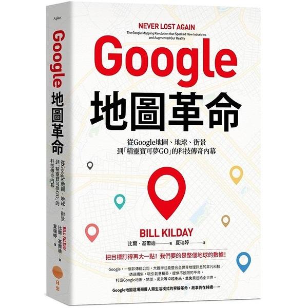 Google地圖革命:從Google地圖、地球、街景到「精靈寶可夢GO」的科技傳