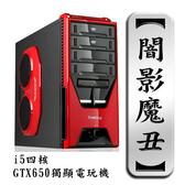 【台中平價鋪】微星B85平台【GAMING系列-闇影魔丑】i5四核/GTX650獨顯電玩機
