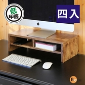 BuyJM工業風低甲醛復古風防潑水雙層螢幕架/桌上架 B-CH-SH143ZH*4