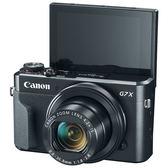 6/30前申請送原廠電池 24期零利率 Canon PowerShot G7 X Mark II  彩虹公司貨