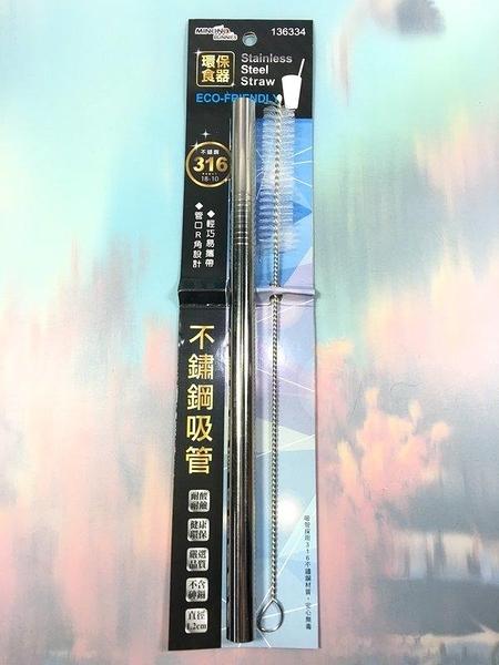 頂級316不鏽鋼吸管組(大直型) CHM315【60274515】不鏽鋼吸管 珍珠奶茶吸管《八八八e網購