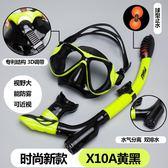 浮潛三寶 防霧成人兒童面罩眼鏡裝備套裝全乾式呼吸管 潛水鏡茱莉亞嚴選