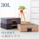 收納箱 日式床底牛津布收納箱(30L) 床下 開學 收納 【BOA301】123ok