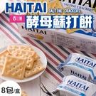 韓國 海太 酵母蘇打餅 營養餅乾 162...