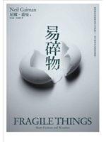 二手書博民逛書店 《易碎物Fragile Things》 R2Y ISBN:9866665410│尼爾.蓋曼