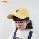 韓版男童女童棒球帽春夏薄款兒童休閑防曬遮陽寶寶小孩鴨舌帽子潮