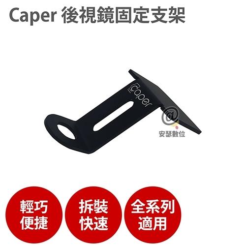 Caper 全系列專用【後照鏡支架】適用 機車 行車紀錄器 MIO M777 M772 SBK CAPER S2+ S3