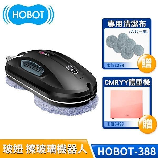 【南紡購物中心】【清潔布加碼送】HOBOT玻妞 玻妞擦玻璃機器人HOBOT-388 台灣公司貨