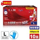 (箱購) 多倍 檢診手套 L號 100pcsX10盒 (無粉 合成橡膠 NBR手套 丁晴手套 藍色手套) 專品藥局【2017506】