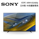 【振興加碼送↘結帳再折】SONY 索尼 XRM-65A80J 65吋 4K 超極真 HDR10 Google TV 電視 台灣公司貨